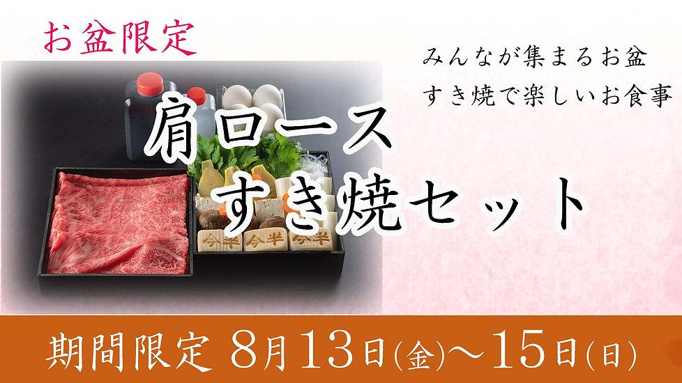 肩ロースすき焼セットバナー(お盆用).jpg