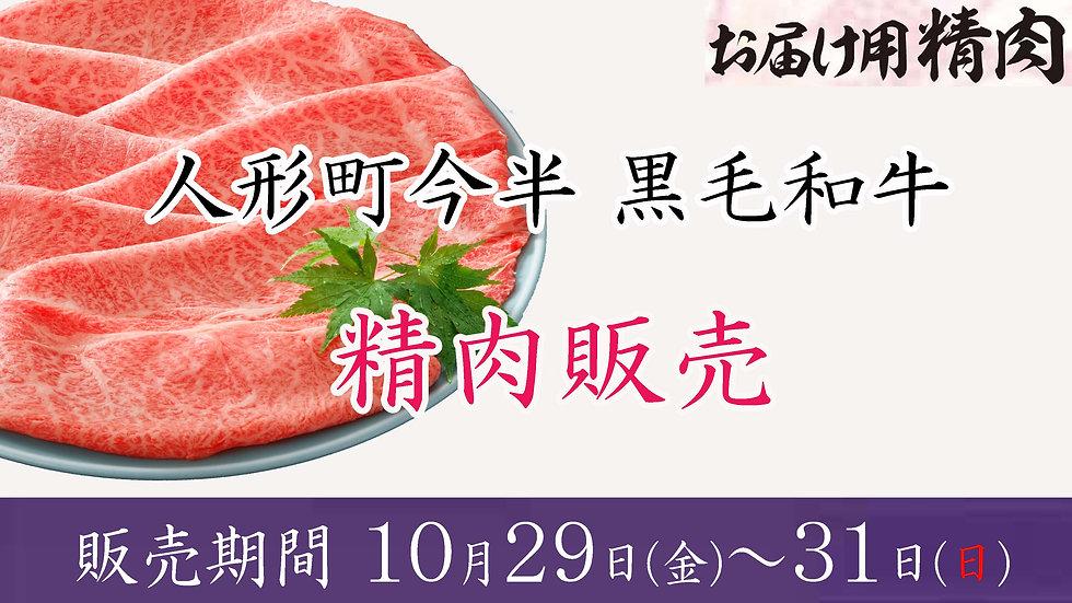 10月精肉バナー(月末販売用).jpg
