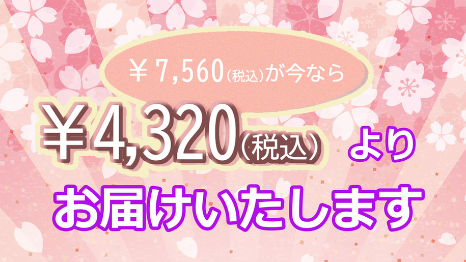 4,320円お届けキャンペーン