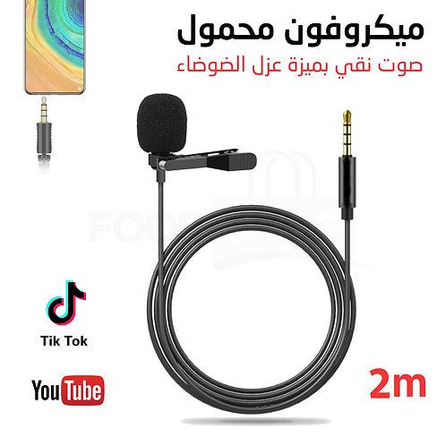 ميكروفون محمول بحجم صغير مناسب لتسجيل الفيديوهات والمقاطع الصوتية External Mini