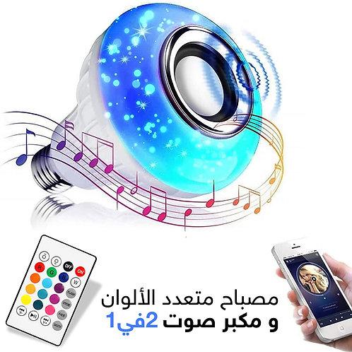 مصباح LED بأضواء ساطعة مع مكبر صوت بلوتوث عالي الجودة Lampe LED Bluetooth Multi