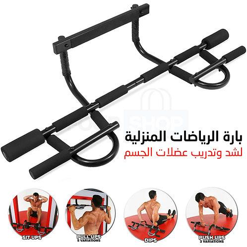 بارة الرياضات المنزلية لشد و تدريب عضلات الجسم.