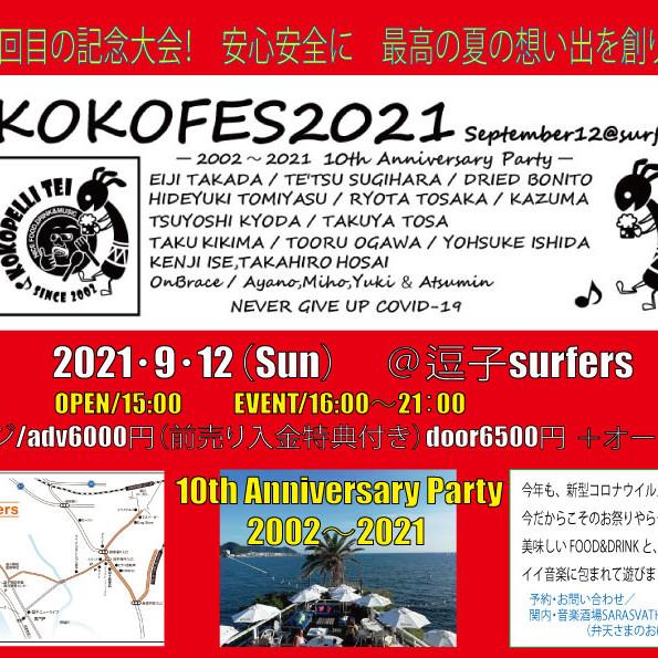 「ココフェス2021」@逗子surfers 10th Anniversary