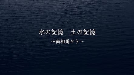 水の記憶土の記憶.png