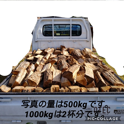 「自社配達商品」ナラの未乾燥薪30cm 1000kg
