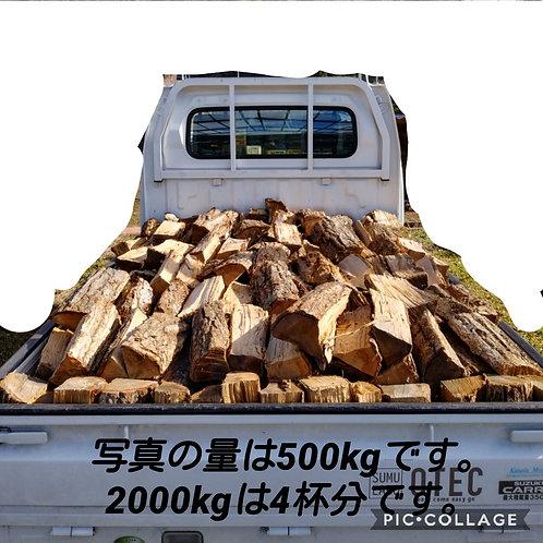 「自社配達商品」ナラの未乾燥薪30cm 2000kg