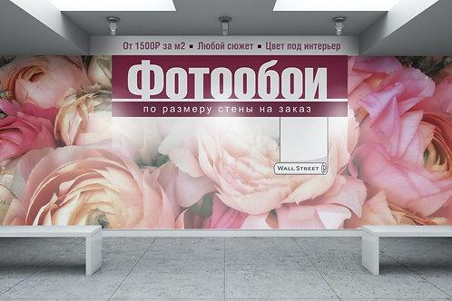 Рекламный образец: Фотообои