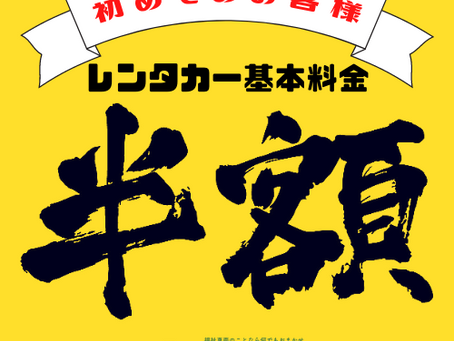 介護レンタカーが初回半額に!!