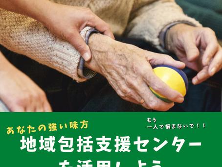 岡崎で介護や福祉の相談を行うなら包括支援センターへ