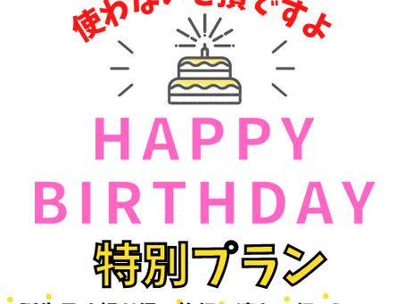 超お得☆誕生日割でレンタカー料金が半額!!