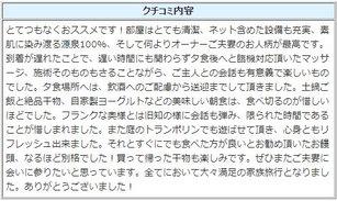 kuchi-20201207.JPG