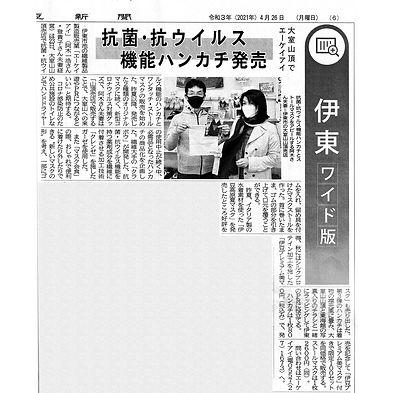 2021年4月26日 伊豆新聞