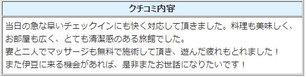kuchi-20200816.JPG