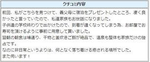 kuchi-20201103.JPG