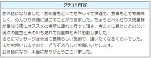 kuchi-20200813.JPG