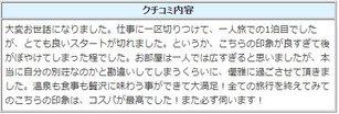kuchi-20201030.JPG