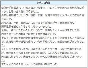 kuchi-20200807.JPG