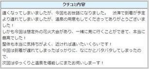 kuchi-20201002.JPG
