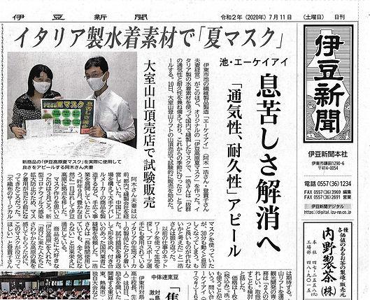 20200711_伊豆新聞-s.jpg