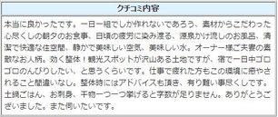 kuchi-20201209.JPG