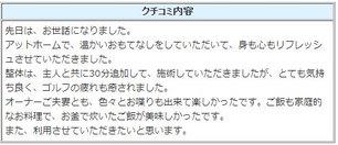 kuchi-20200809.JPG