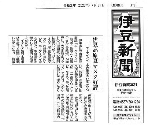 伊豆新聞-20200731.png