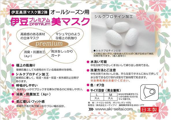 伊豆プレミアム美マスク説明書v2.JPG
