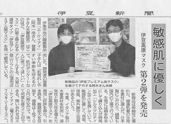 20201105-伊豆新聞-美マスク01-s.jpg