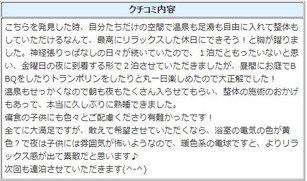 kuchi-20201103-1.JPG