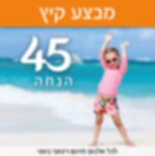 2017 פרסום קיץ מבצע למחירון-002.jpg