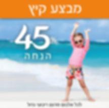 2017 פרסום קיץ מבצע למחירון-003.jpg