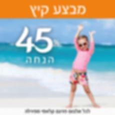 2017 פרסום קיץ מבצע למחירון-02.jpg