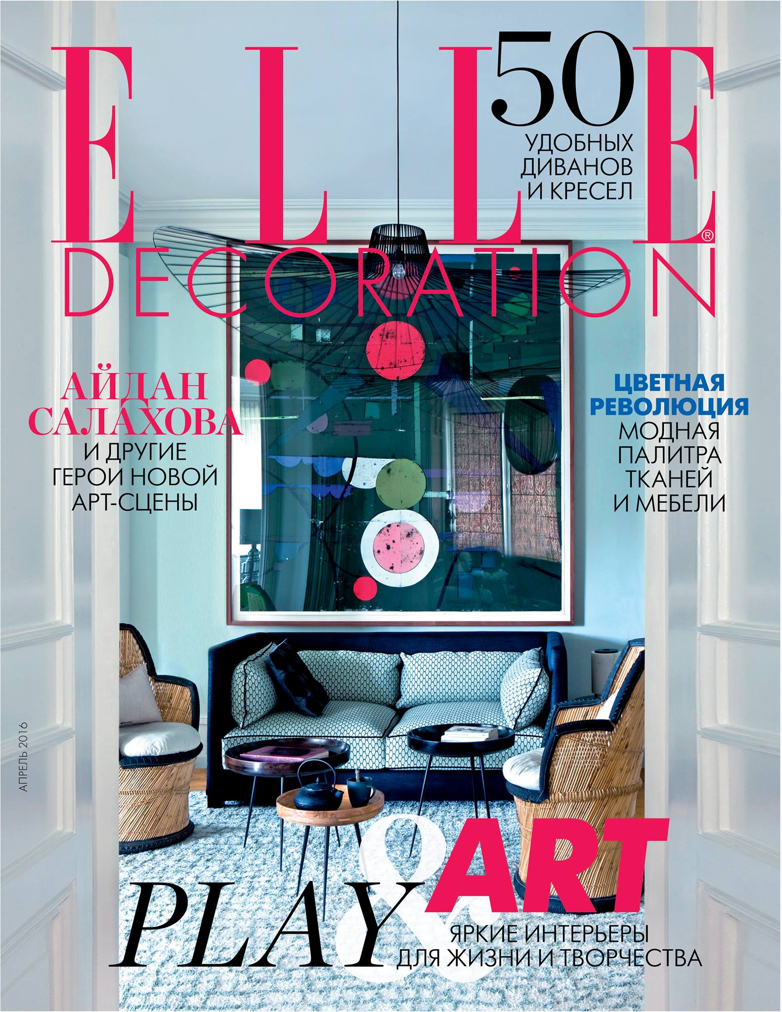 Статья в журнале Elle Decoration