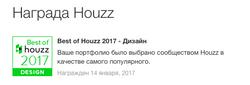 Награда от HOUZZ