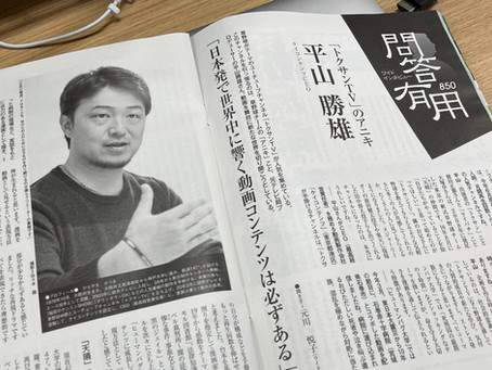 代表・平山が「週刊エコノミスト」に取材されました!