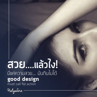 Good Design Must Call for Action