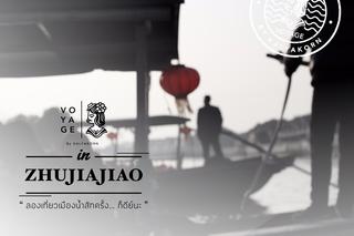 Zhujiajiao ก็ดีย์นะ.