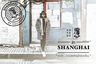 Shanghai มีอะไรดีย์