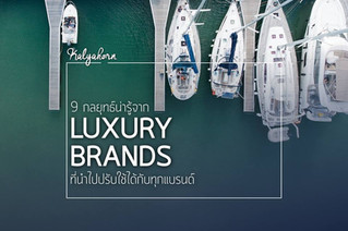 9 Strategies from Luxury Brands