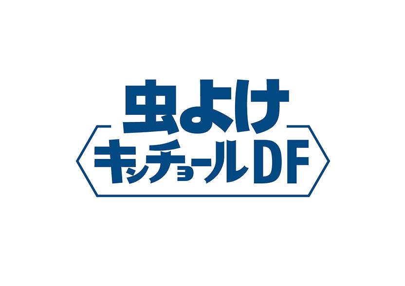 パッケージデザイン 虫よけキンチョールDF ロゴ