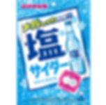 パッケージデザイン 塩サイダー キャンディ