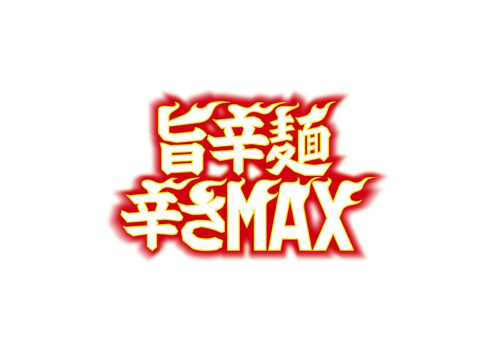 パッケージデザイン 来来亭 旨辛麺辛さMAX ロゴ