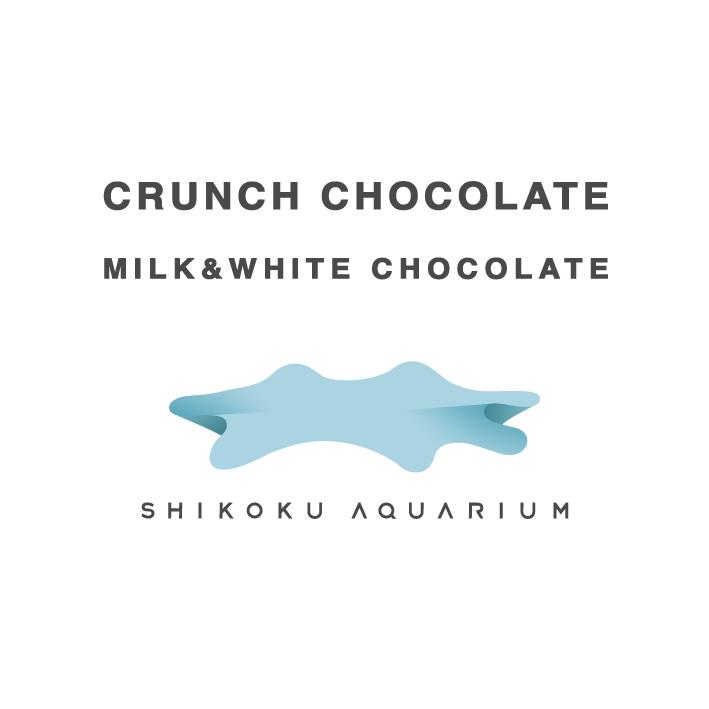 四国水族館 クランチチョコレート