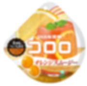 パッケージデザイン コロロ オレンジスムージー