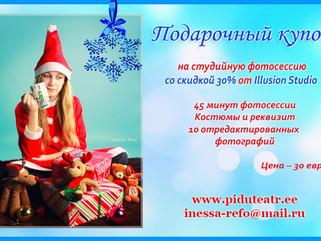 30% скидка на Рождественскую фотосессию, спешите!