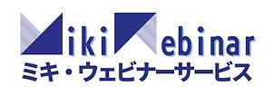 ミキ・ウェビナーサービス (1).png