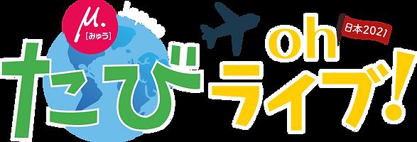Logo_yoko_ver_たびohライブ!みゅうJapan.png