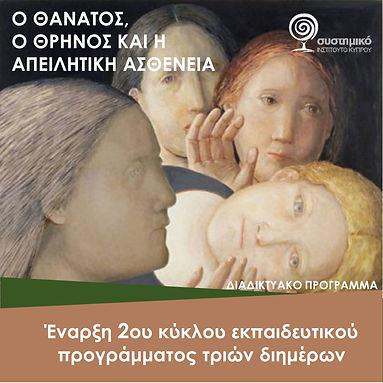 FB Advert Πενθος 2.pptx.jpg