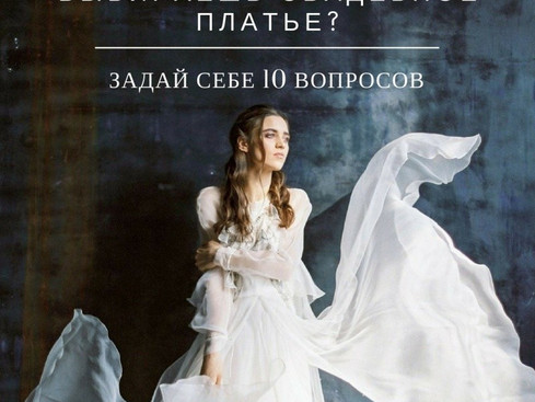 Выбор свадебного платья!