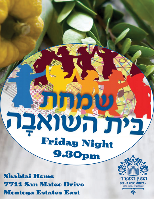Simhat Beit ha-Shoeivah 5779 2.0.png